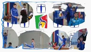 Gymnastics Gallery - 8th International Gymnastics Tournament 2011
